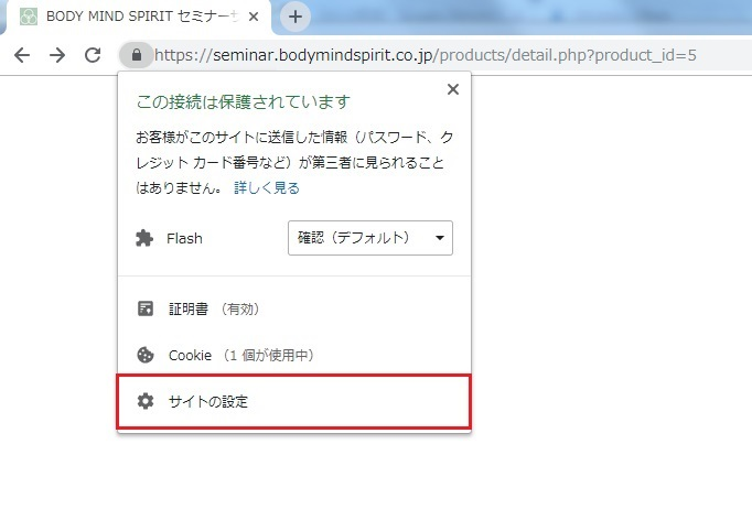GoogleChromeの設定②
