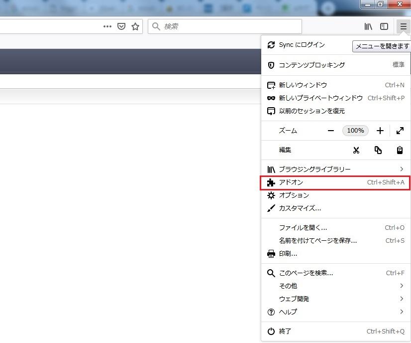 Firefoxの設定①