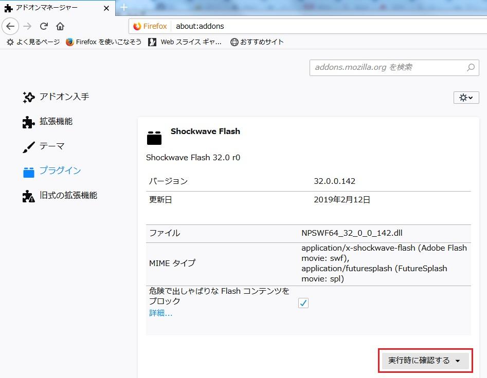 Firefoxの設定③